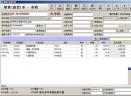 开博进销存管理系统V3.89 绿色纯净版