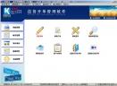 开博送货单管理软件V5.65 官方版