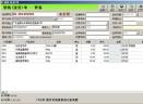 开博送货单管理软件V5.65 绿色纯净版