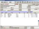 开博进销存管理系统V3.89 免费版