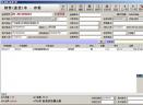 开博销售管理系统V6.15 去广告版