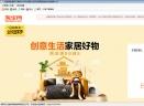 汇融淘宝卖家订单打印软件V1.0 去广告版