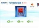 惠新PDF合并分割器V2.0.0.10 官方版