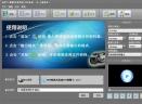 新星DV摄像机视频格式转换器V4.4.3.0 破解版