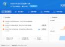 火绒安全软件V4.0.33.2 电脑版