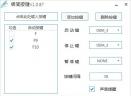 极简按键plusV1.0.87 官方版
