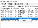 度盘下载器V1.2.1 绿色无限制版