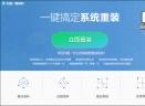天蓝一键装机V1.0.0.3 官方版
