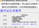 最牛QQ兴趣部落号码采集软件V16.0 官方版