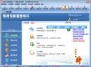 易特仓库管理软件V13.1 单机版
