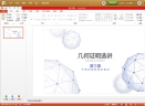101教育PPTV2.1.0.1 官方版