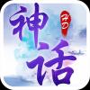 神话HD V1.1.2 安卓版
