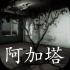 阿加塔 V1.0.1 苹果版