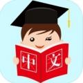 我爱学中文 V2.0.8 苹果版