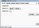 B站管理直播间小工具V1.1.3 官方版