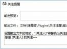 B站关注提醒V1.2.0 官方版
