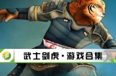 武士剑虎·游戏合集