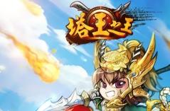 塔王之王·游戏合集