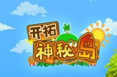 开拓神秘岛·游戏合集