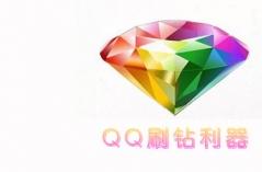 QQ刷钻利器