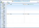 WebOA网络办公自动化软件V17.9 官方版