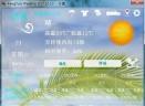风云天气V17.10.13 官方版