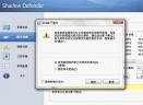 影子卫士V1.4.0.668 中文版