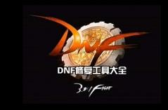DNF修复工具大全