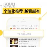 搜狐新闻 V5.8.7 安卓版