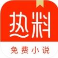 热料小说 V1.0 安卓版