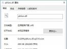 pbfunc.dll下载免费版