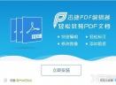 迅捷PDF编辑器V1.2 官网最新版