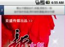 新女郎时尚资讯V1.3 安卓版