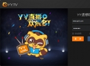 yy直播助手V2.4.4.0 官方版