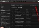 网易云音乐V2.2.3.64601 pc免费版