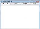qq麻将看牌器V1.8 破解版