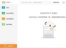 人才盒子(简历储存管理工具)V2.1.9 官方PC版