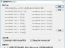 常青藤批量处理系统V4.60 最新版