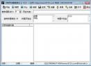 网页标题搜索王V2.0 绿色版