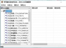 常青藤快速选择系统V4.0 官方最新版