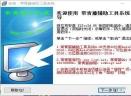 常青藤辅助工具V4.30 官方免费版