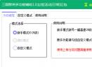 三国群将传全能挂机辅助脚本工具V1.0 免费版
