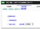王道天下全能挂机辅助脚本工具V1.0 免费版