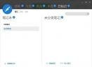 Knowte(办公笔记本)V1.1.4.497 官方最新版