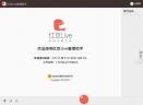 红豆live直播助手V1.1.0 官方Windows版