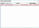 蓝宇数据库乱码修复器V1.0 最新版