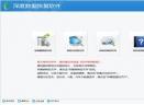 深度数据恢复软件V6.3.2 官网最新版