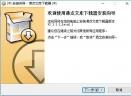 多功能文库下载器V3.3.0.0 免费版