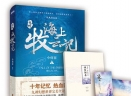 九州海上牧云记全文免费在线阅读免费版
