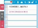 敬业签V1.0.6 官方最新版